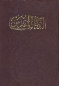 Arabic_bible-Van_Dyke cover